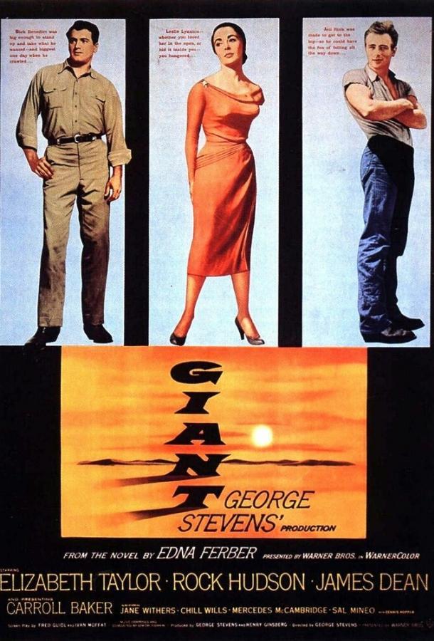 Гигант (1956)