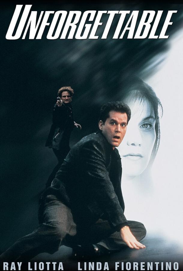 Незабываемое / Unforgettable 1996