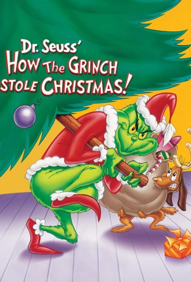 Как Гринч украл Рождество! 1966 смотреть онлайн в хорошем качестве