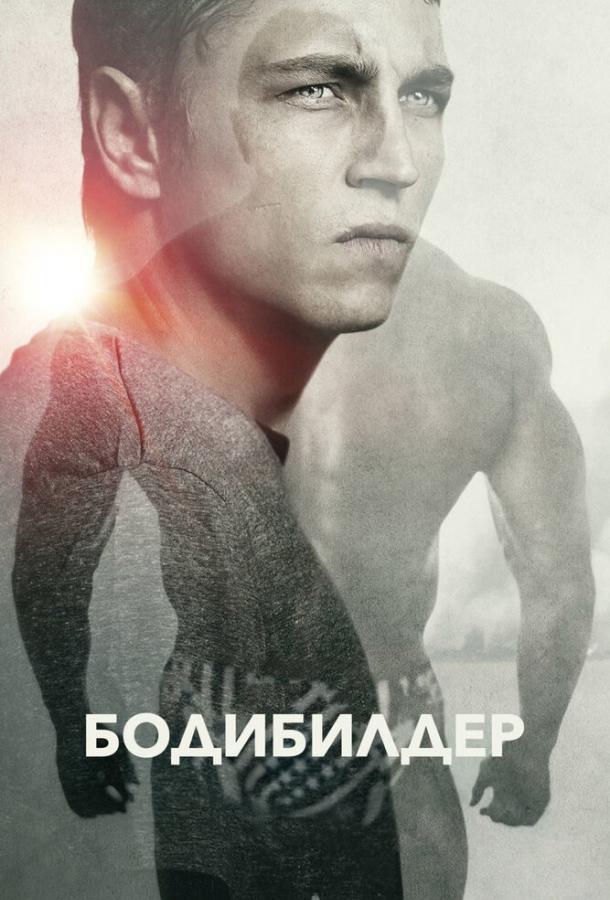 Бодибилдер (2014)