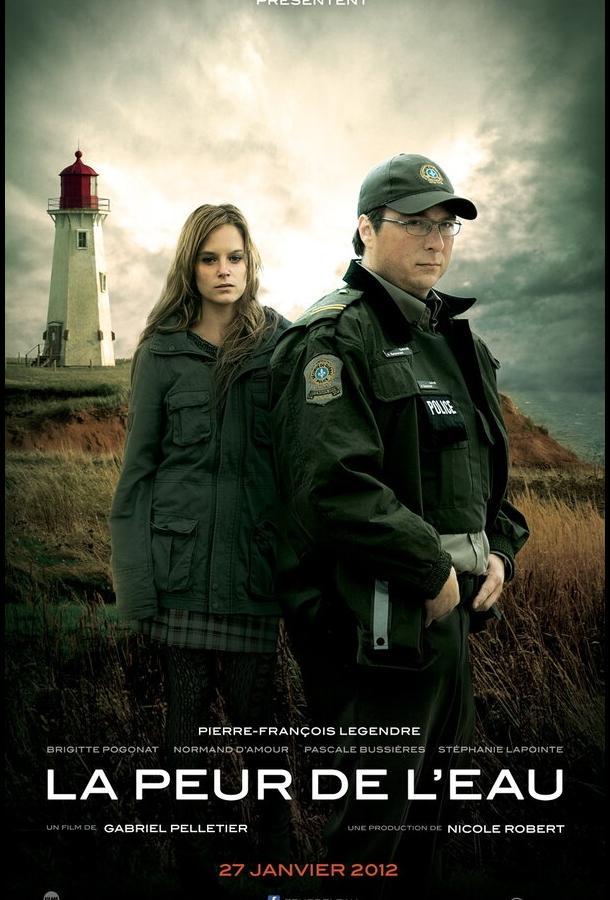 Страх перед водой (2011)