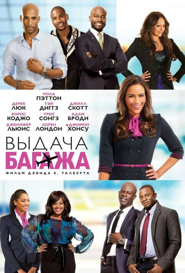 Выдача багажа фильм (2013)