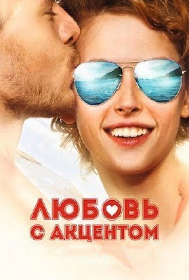 Любовь с акцентом фильм (2012)