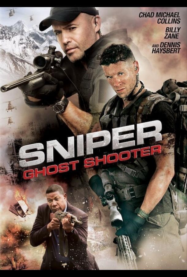 Снайпер: Воин призрак