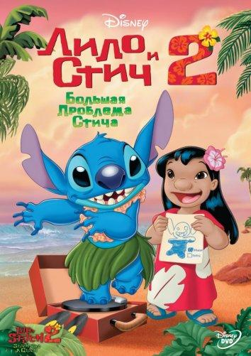 Лило и Стич 2 : Большая проблема Стича  (2005).