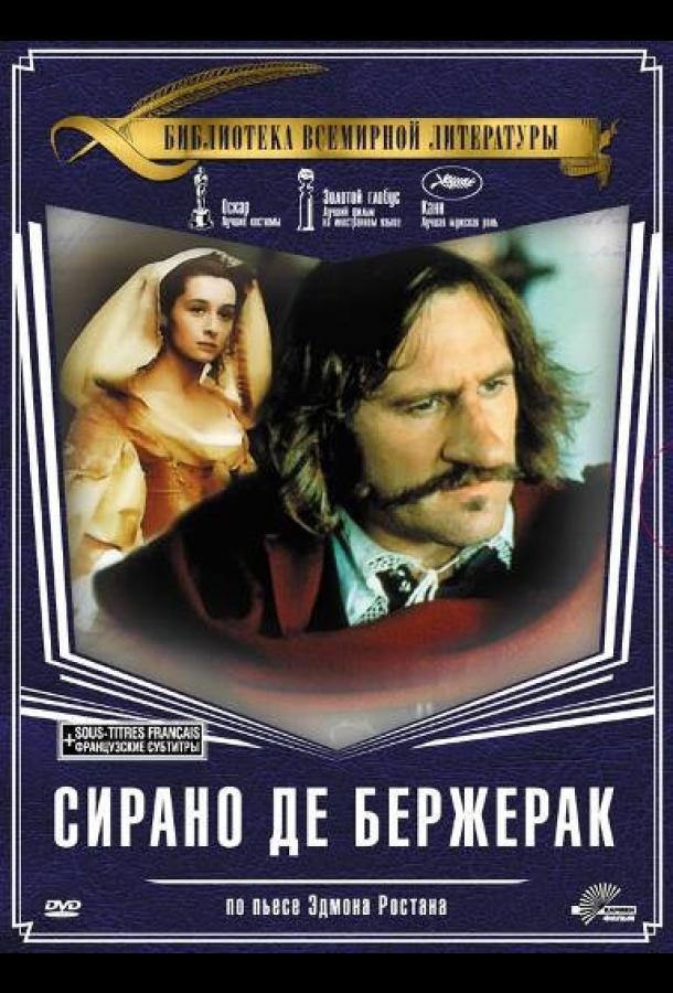 Сирано де Бержерак (1990)