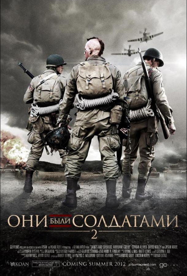 Они были солдатами2 (2012)
