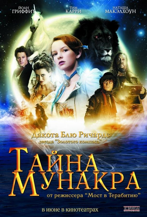 Тайна Мунакра фильм (2008)