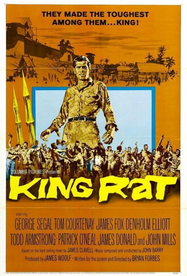 Король крыс