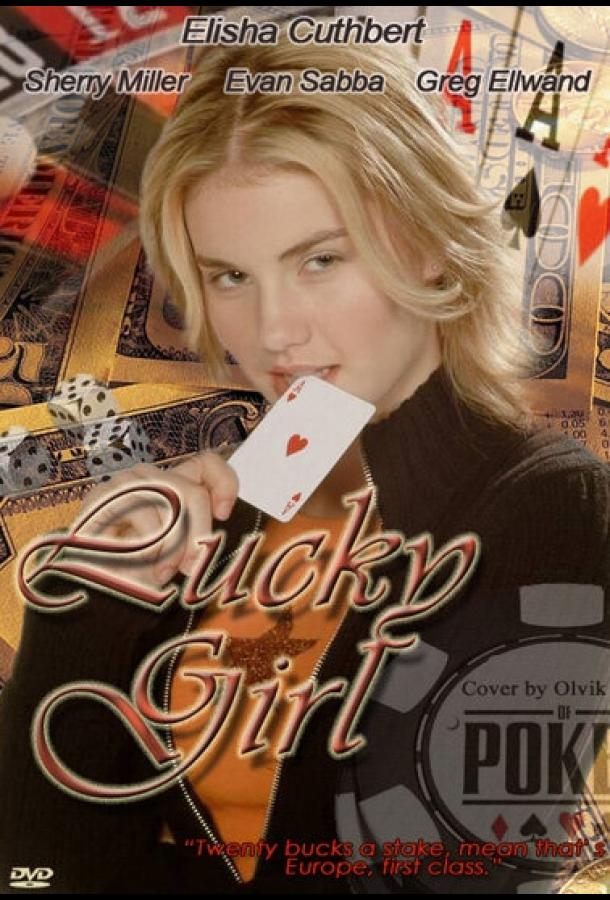 Счастливая девочка (2001)