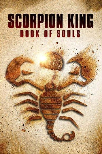 Царь Скорпионов: Книга Душ / The Scorpion King: Book of Souls 2018