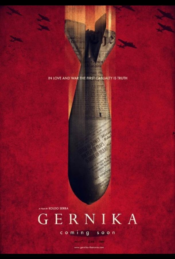Герника (2015)