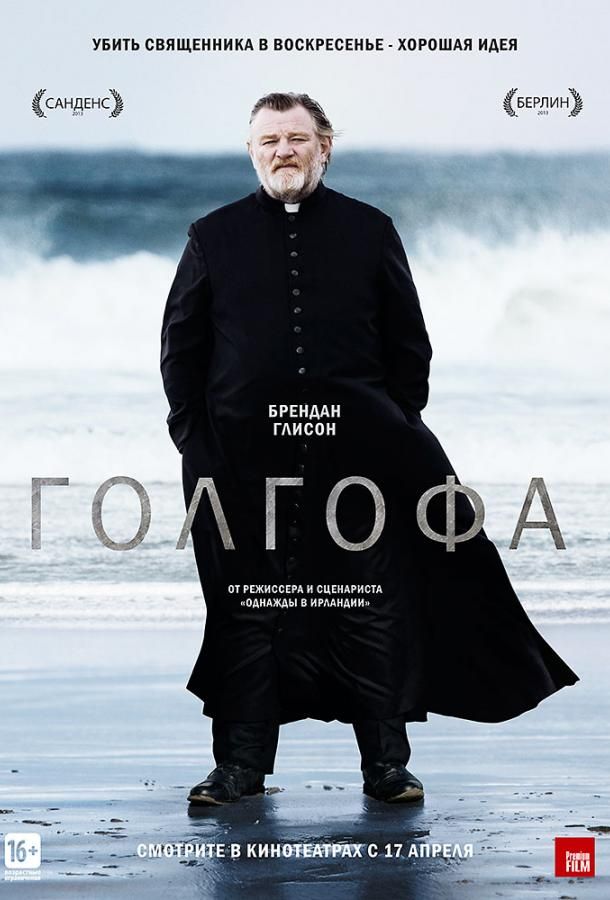 Голгофа фильм (2014)