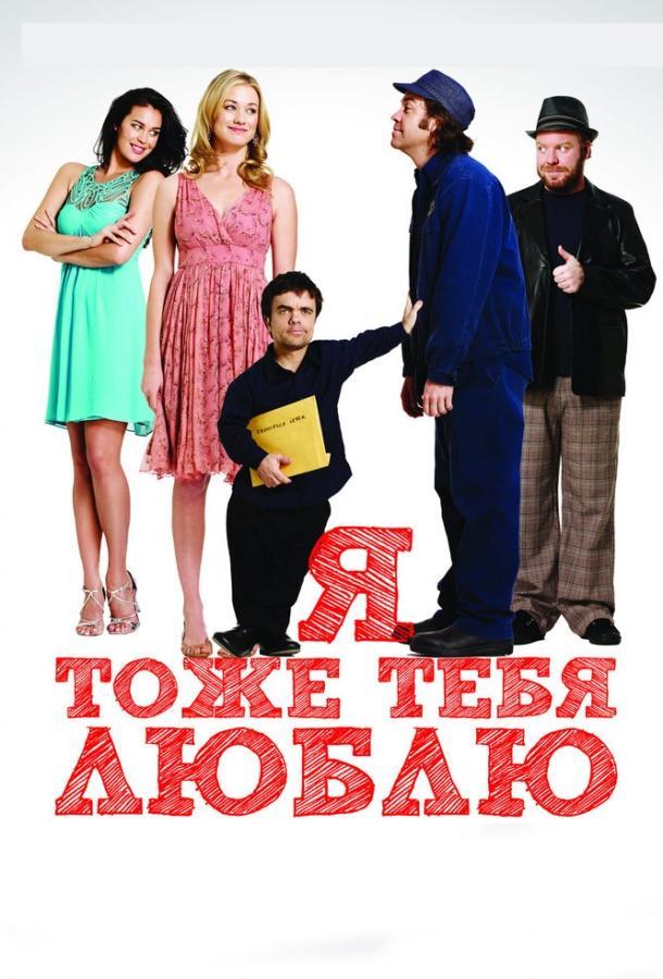 Я тоже тебя люблю фильм (2009)