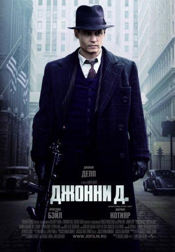 Джонни Д. / Public Enemies (2009)