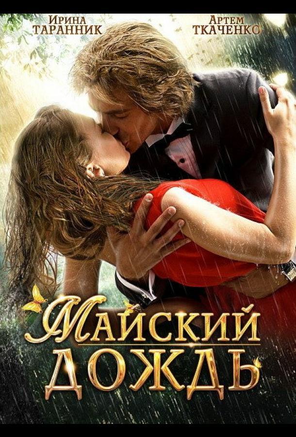 Майский дождь фильм (2012)