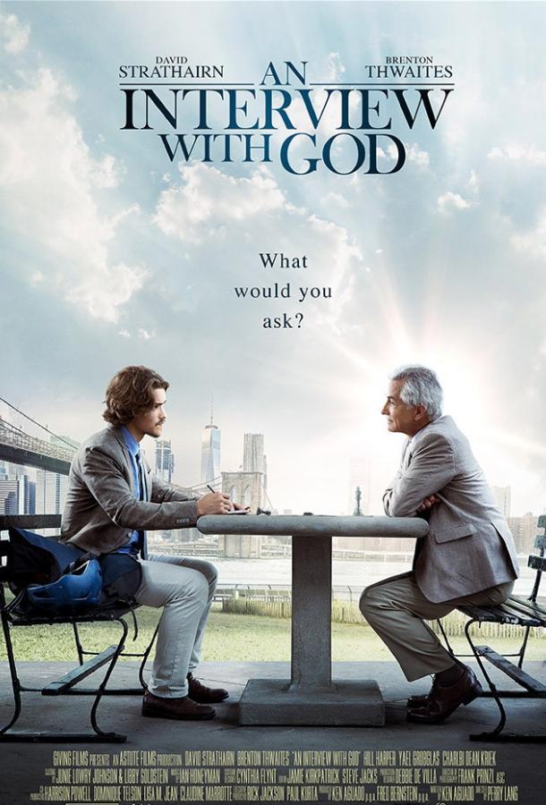 Интервью с Богом  (2018).