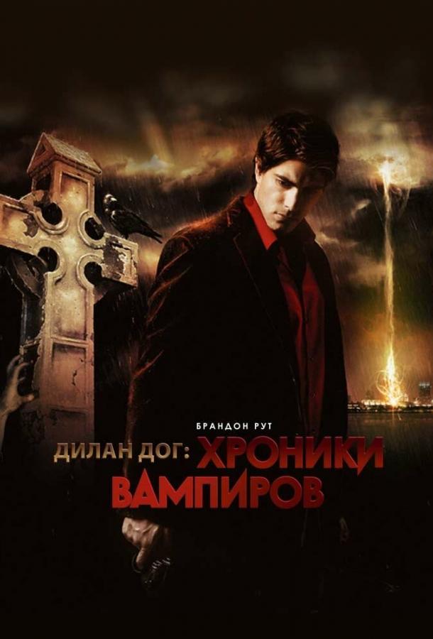 Хроники вампиров фильм (2010)