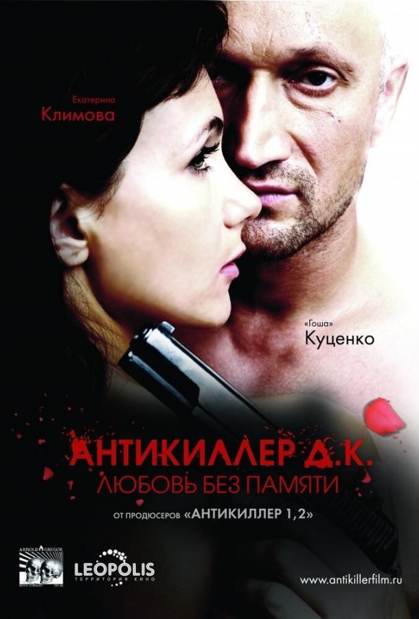 Антикиллер Д.К: Любовь без памяти фильм (2009)