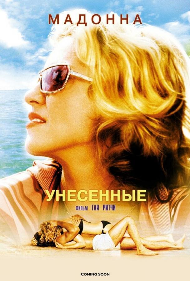 Унесенные фильм (2002)