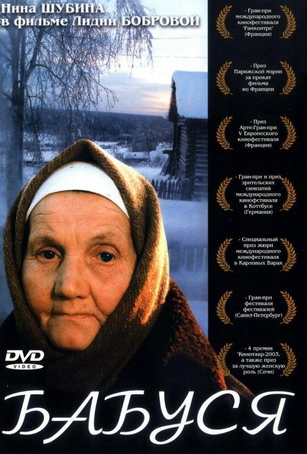 Бабуся фильм (2003)