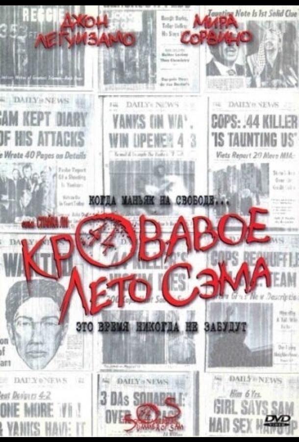 Кровавое лето Сэма фильм (1999)
