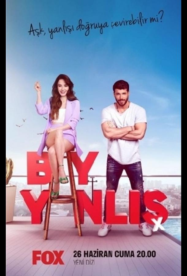 Мистер ошибка / Bay Yanlıs (2020) смотреть онлайн 1 сезон