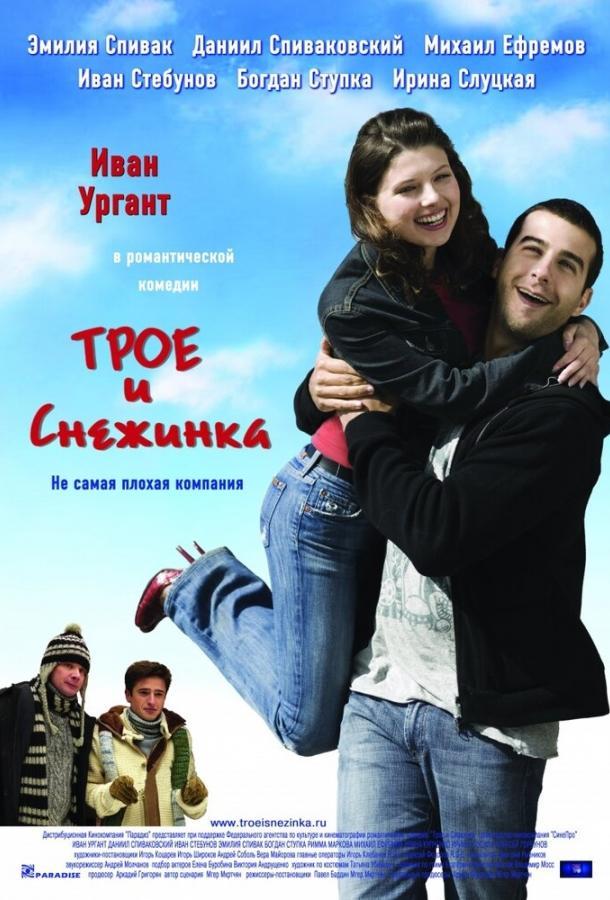 Трое и Снежинка фильм (2007)