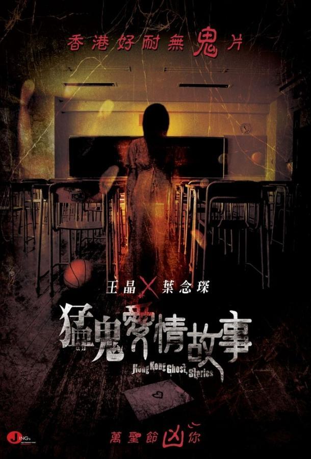 Гонконгские истории о призраках