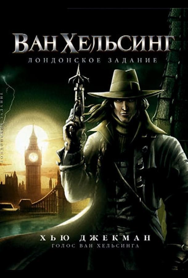 Ван Хельсинг: Лондонское задание / Van Helsing: The London Assignment (2004)