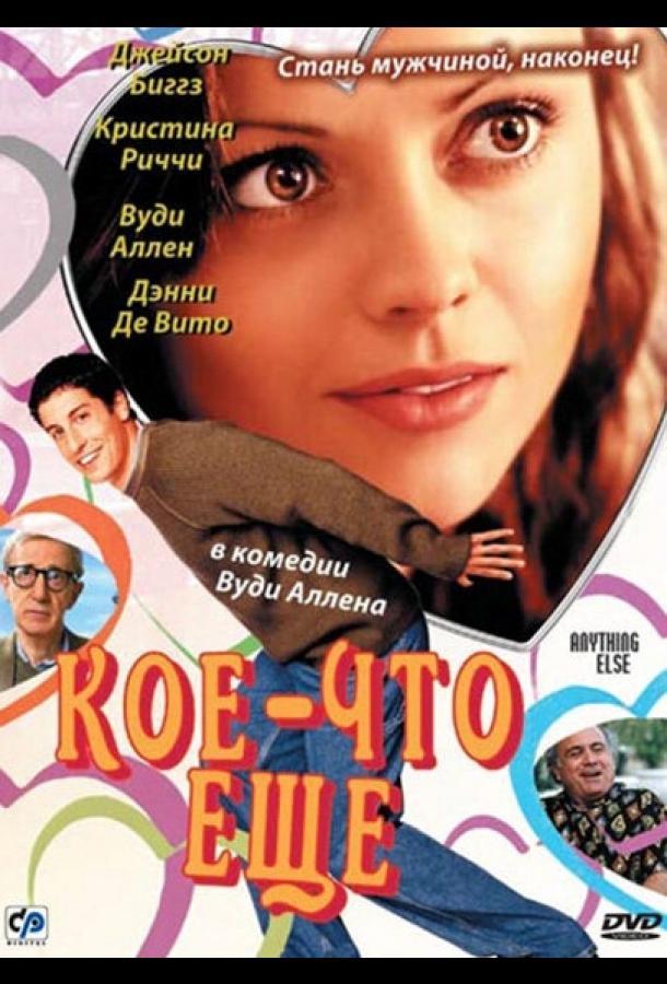 Кое-что еще (2003)