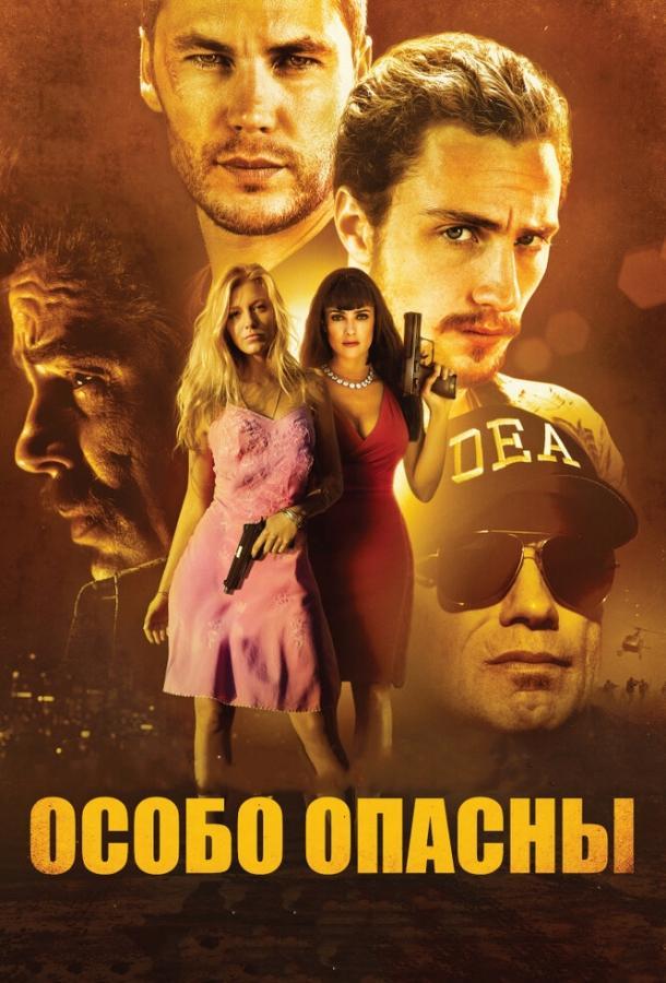Особо опасны фильм (2012)