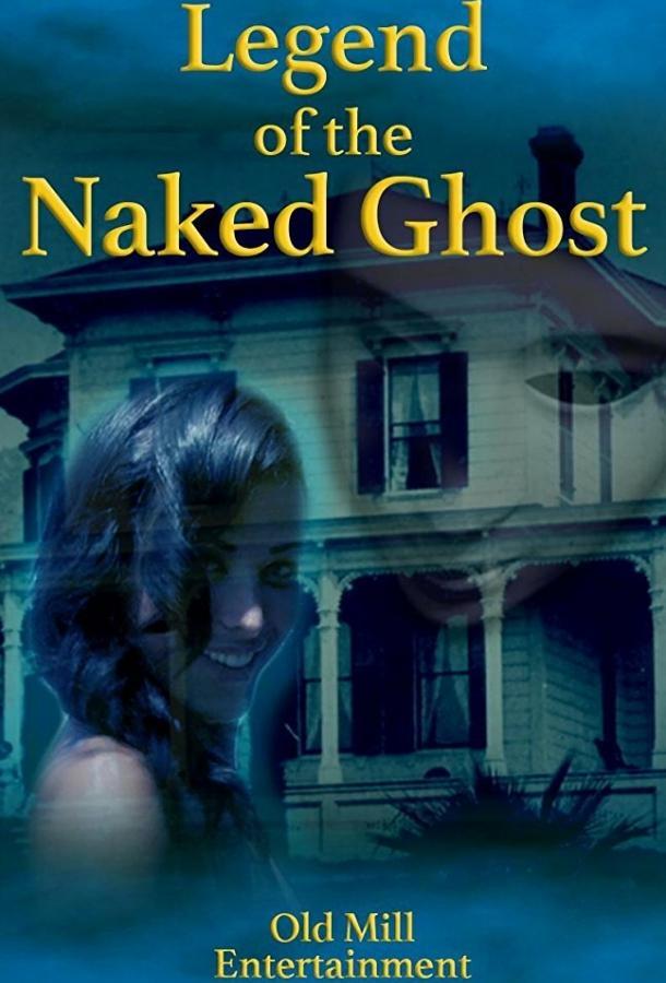 Легенда об обнаженном призраке / Legend of the Naked Ghost (2017)