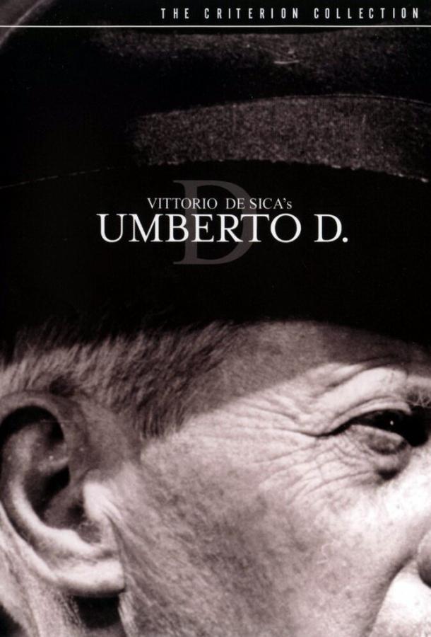 Умберто Д.