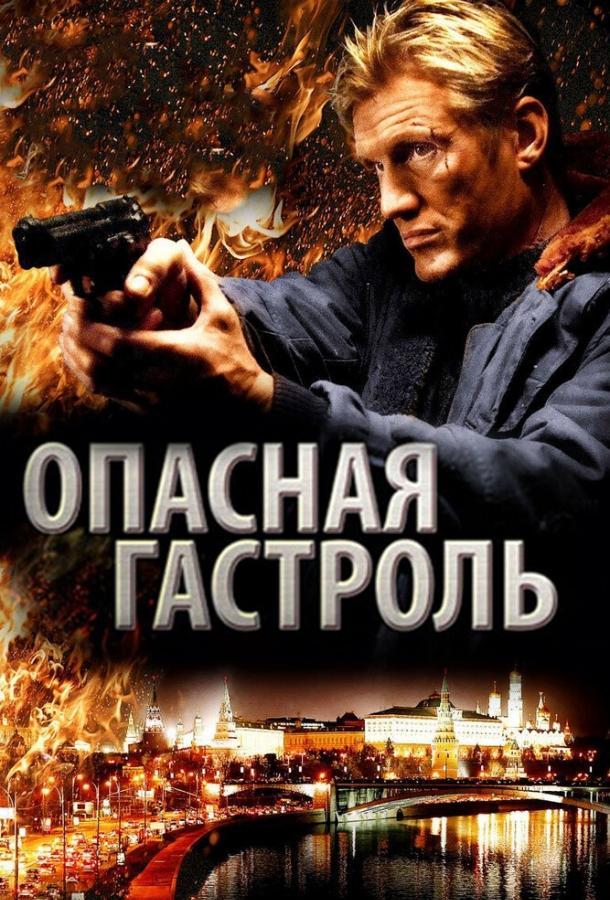 Опасная гастроль (2009)