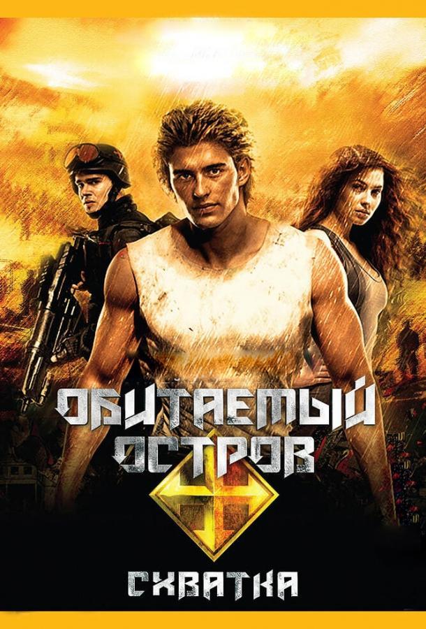 Обитаемый остров: Схватка фильм (2009)