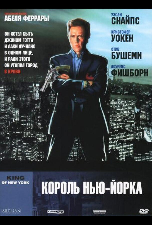 Король Нью-Йорка фильм (1989)