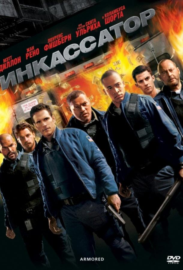 Инкассатор фильм (2009)