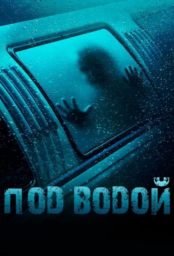 Под водой фильм (2016)