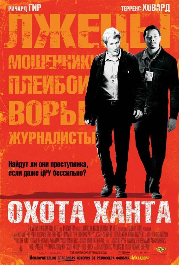 Охота Ханта фильм (2007)