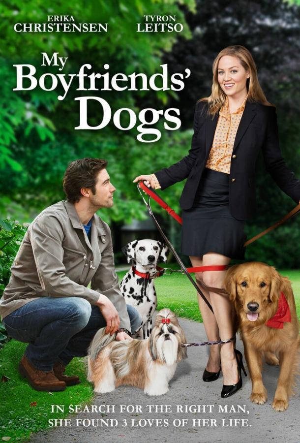 Собаки моих бывших фильм (2014)