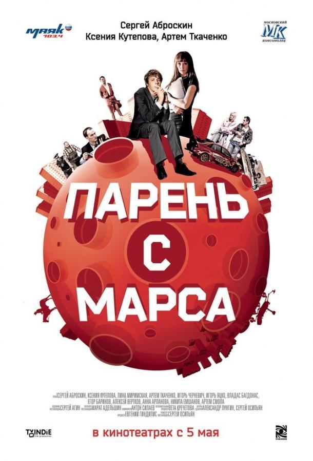 Парень с Марса фильм (2011)