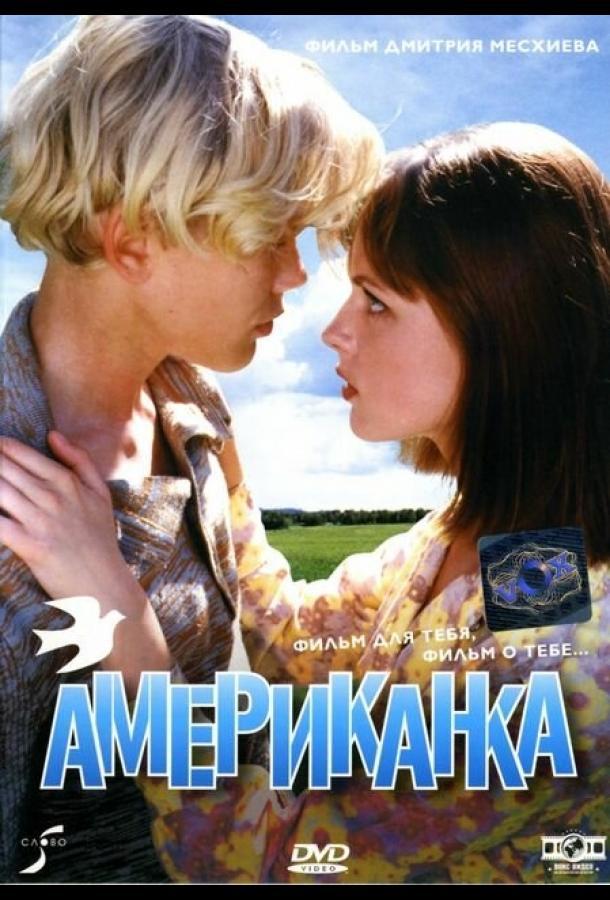 Американка фильм (1997)