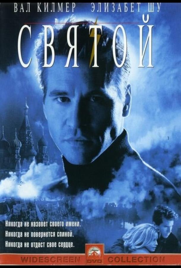 Святой фильм (1997)