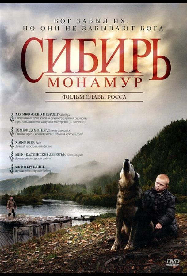 Сибирь. Монамур фильм (2011)