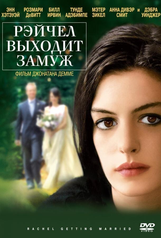 Рэйчел выходит замуж фильм (2008)