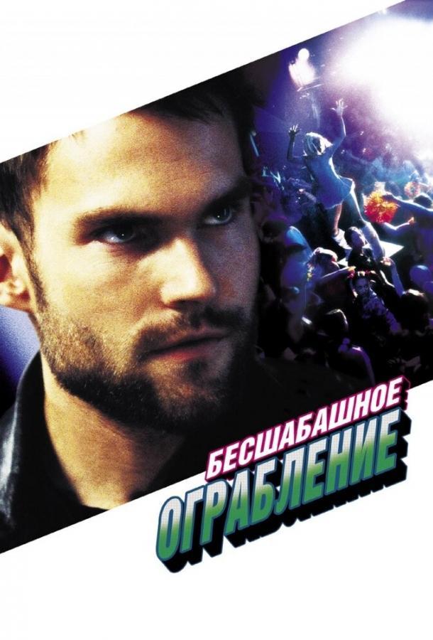 Бесшабашное ограбление фильм (2002)