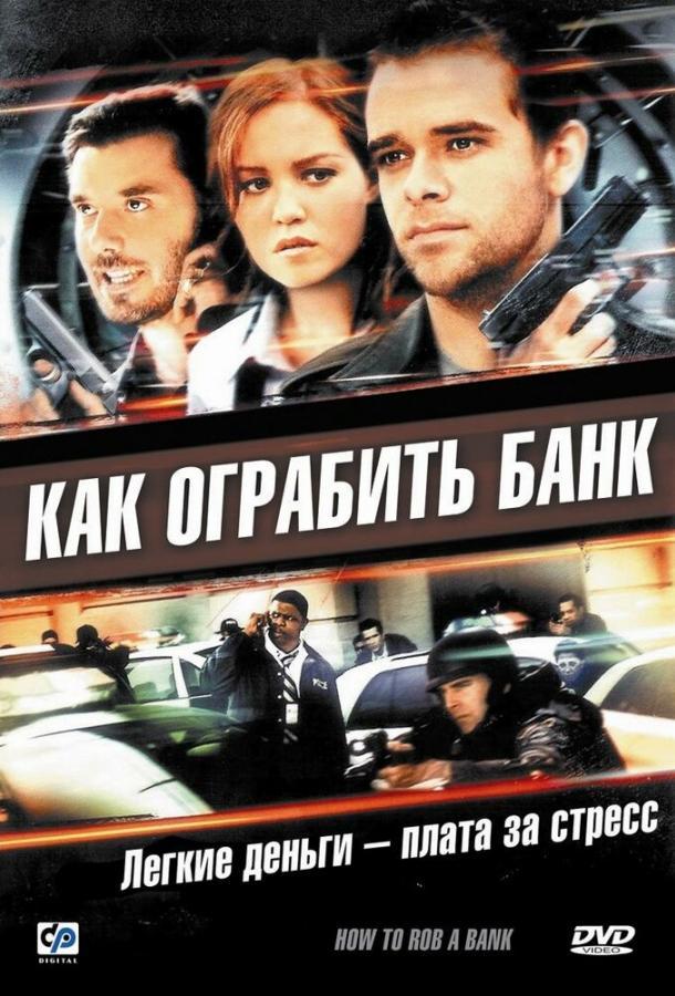 Как ограбить банк фильм (2007)