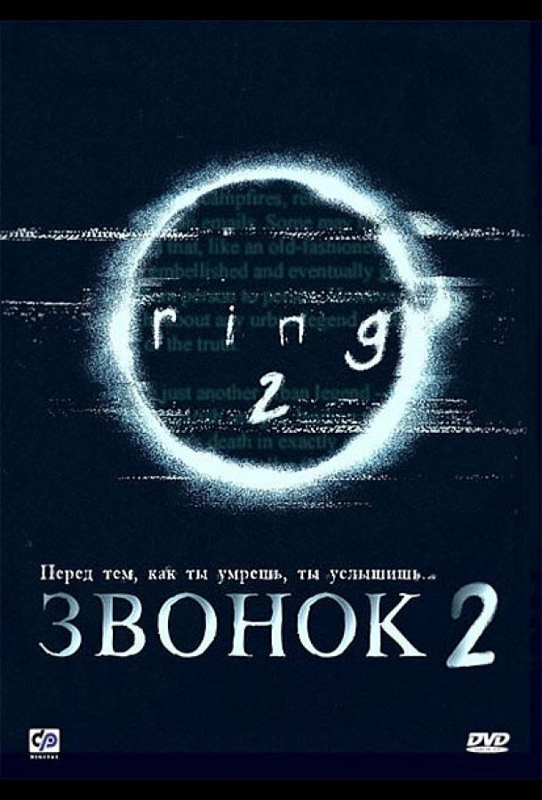 Звонок 2 / Ringu2 (1999)
