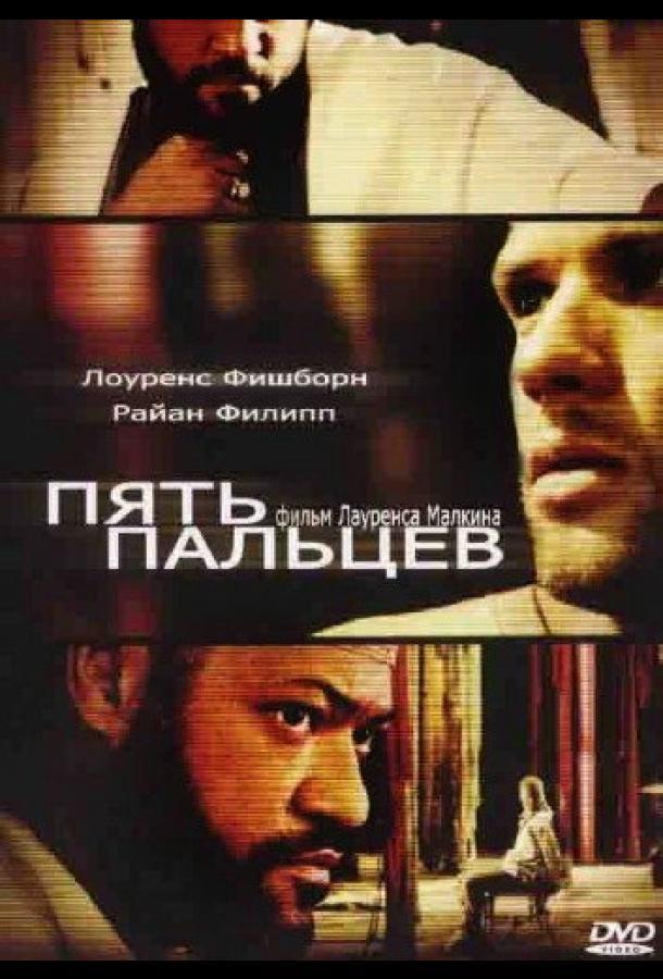 Пять пальцев фильм (2005)